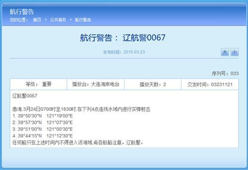 解放军24日将在渤海进行实弹射击 船只禁入