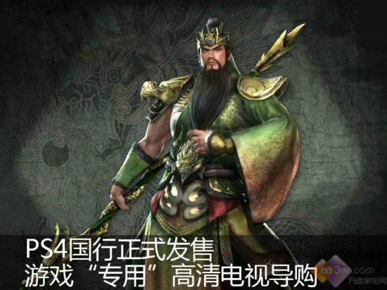 """PS4國行正式發售 游戲""""專用""""高清電視導購"""