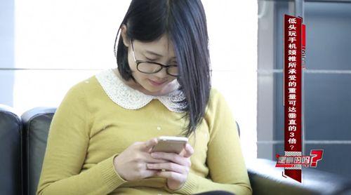 低头看手机颈椎所承受的重量可达垂直时3倍 ?