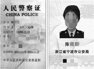 朱某的假警官证,照片头与身体比例明显不协调  图片由通讯员提供