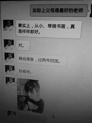 朱某假扮自己母亲给王先生发微信  记者 吴依滢 摄