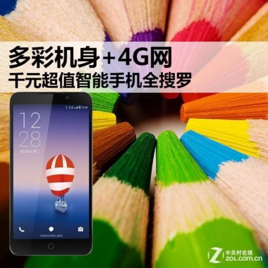 多彩机身+4G网 千元超值智能手机全搜罗