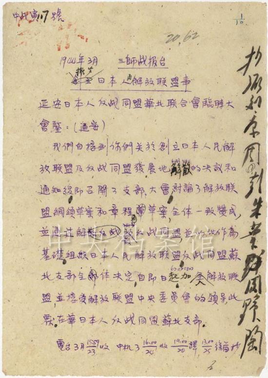 1944年3月23日:在华日本人反战同盟苏北支部
