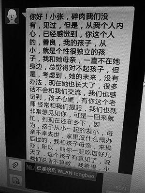 朱某假装自己父亲给王先生发的短信  记者 吴依滢 摄