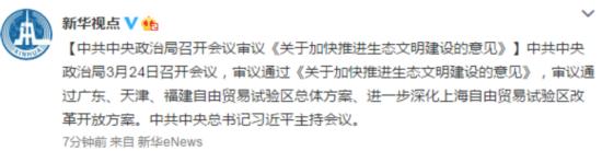 中央审议通过广东等3地自贸试验区总体方案