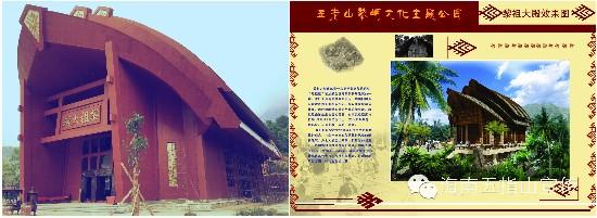 五指山将举办三月三祭祀大典 黎族缅怀先祖