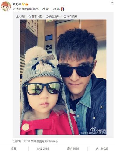 """贾乃亮与女儿同戴墨镜自称二人是""""活宝""""(图)"""