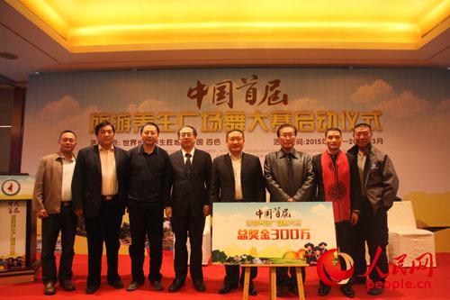 中国首届旅游养生广场舞大赛启动仪式在京举办。