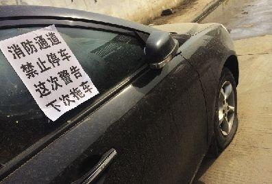 轮胎被放气,车窗上还贴有字条。