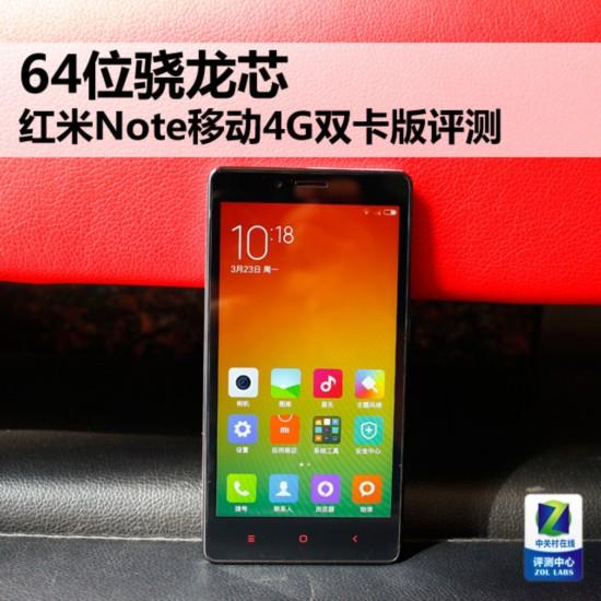 64位骁龙芯 红米Note移动4G双卡版评测