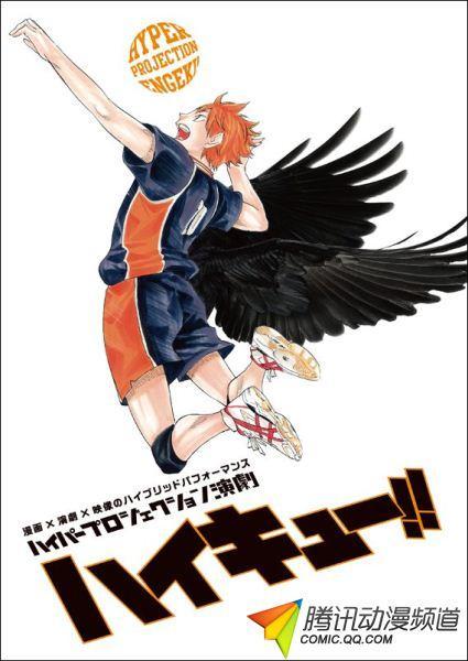 《排球少年》舞台剧版11月至12月上演