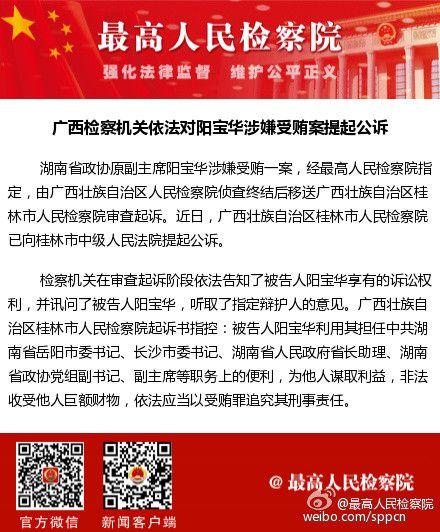 湖南省政协原副主席阳宝华受贿被提起公诉