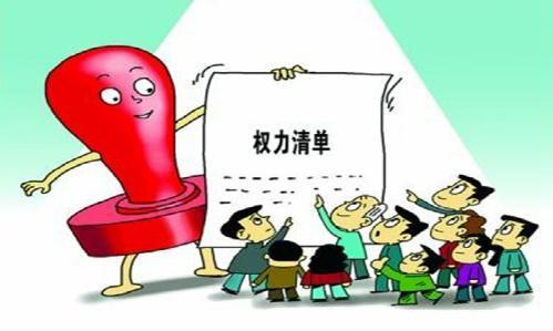 财政局积极推行权力清单制度