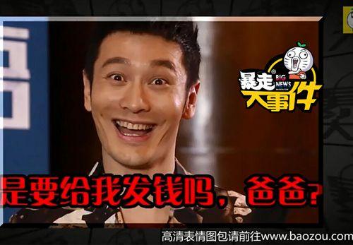 黄晓明做客《暴走大事件》