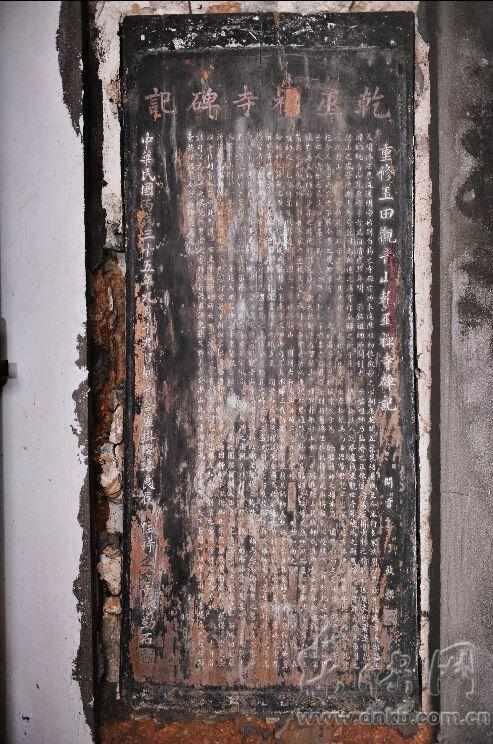长乐肉身菩萨74年前被盗 村民怀疑今在日本(图)