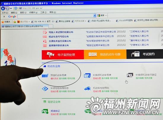 福州试行网上自选车牌 系全国首个网上选号城市