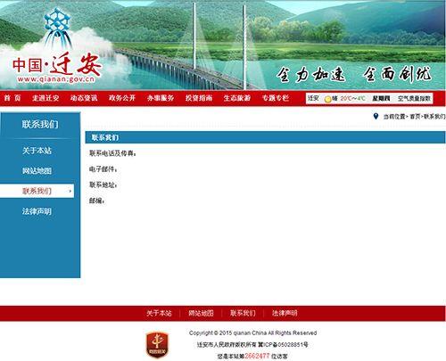 """政府网站迎大考 """"僵尸""""""""睡眠""""现象频现"""