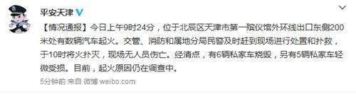 天津第一殡仪馆附近发生火灾6辆私家车烧毁