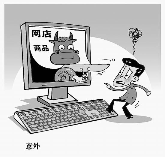 """网购仍是消费侵权重灾区 """"微商""""监管成新难点"""