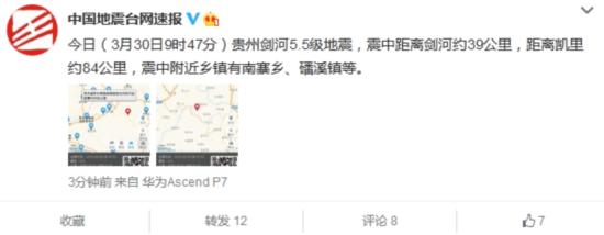 贵州5.5级地震震中距凯里约84公里附近有多个乡镇