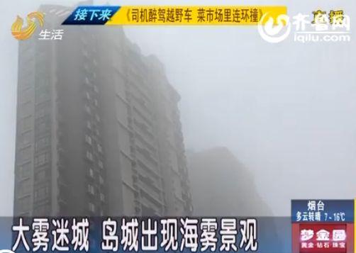 青岛沿海现海雾景观 大雾迷城海天一色