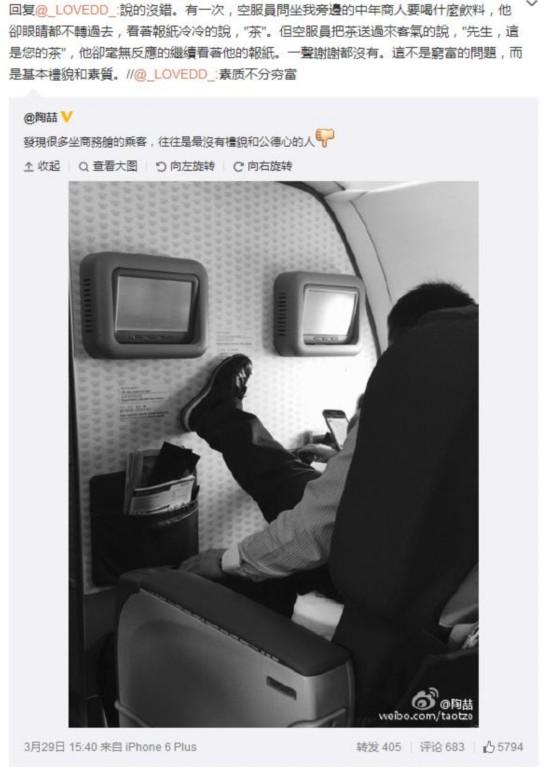 """陶�醇�飞机商务舱乘客脚上墙斥""""没公德心""""(图)"""