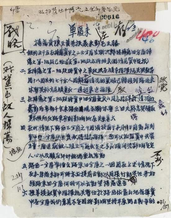 1940年3月28日:聂荣臻、舒同、唐延杰关于敌