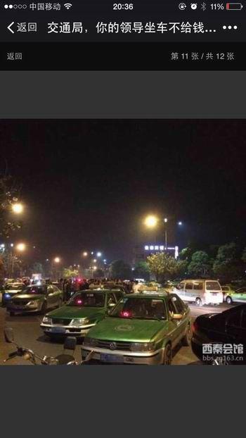 四川自贡交通局书记打车不给钱 回应:是普通职员