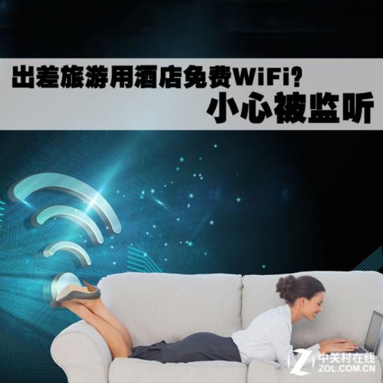 出差旅游用酒店免费WiFi? 小心被监听