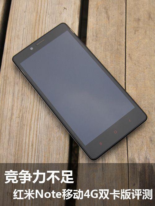 竞争力不足 红米Note移动4G双卡版评测