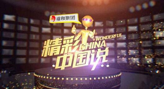 《精彩中国说》改首播日期 瞄准周日黄金档