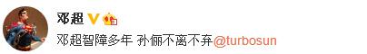 邓超自称智障多年孙俪不离不弃 网友:怕媳妇