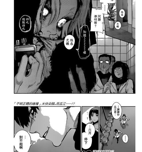 东京食尸鬼RE23话梨酒抢先看 关于东京食尸鬼动画第三季猜测图片