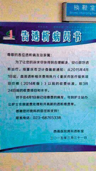 重庆一医院发布的价格调整通知截图。