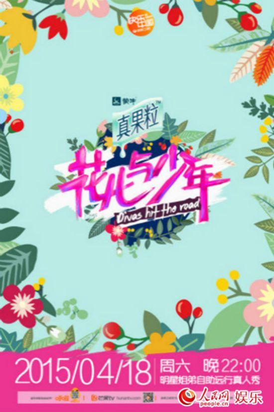 《花儿与少年2》将播 第一季明星或来客串