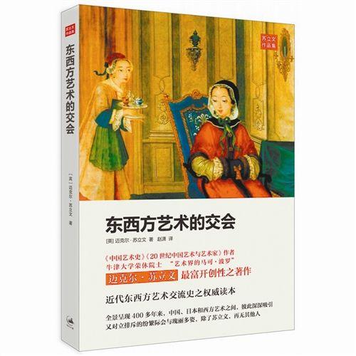 《东西方艺术的交会》   (英)苏立文 著   赵潇 译   上海人民出版社   2014年10月版