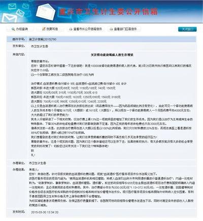 """重庆市卫计委公开信箱""""关注肾功能衰竭病人的生存现状""""问答截图。"""