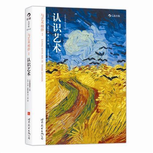 《认识艺术》   (美)马克・盖特雷恩 著   王滢 译   世界图书出版公司   2014年5月版