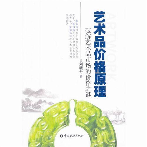 《艺术品价格原理》   刘晓丹 著   中国金融出版社   2013年7月版