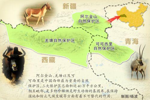 """新青藏三地联合发布公告打击非法穿越 三大保护区集体""""闭门谢客"""""""