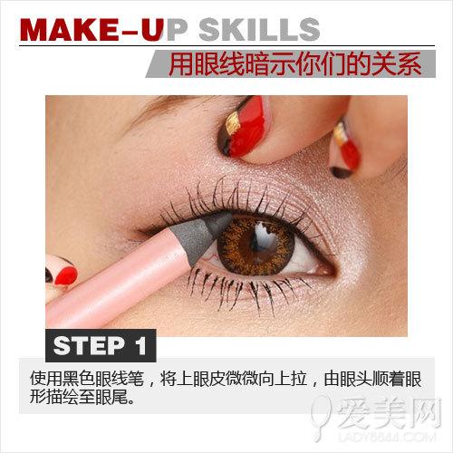 """化妆也有""""妆语"""" 用眼线暗示你们的关系"""