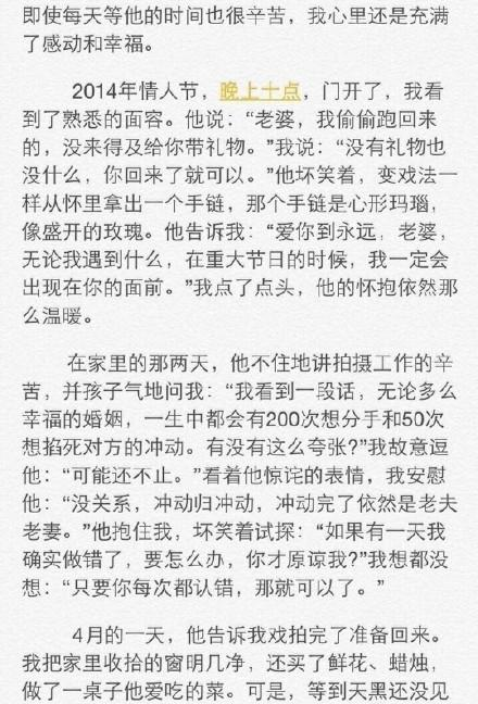 陈赫前妻发催泪长文:13年一起走的路还是败给了距离