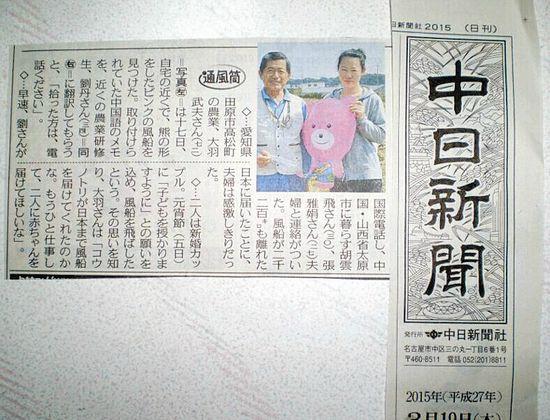 日本《中日新闻》对这件事情进行了报道。