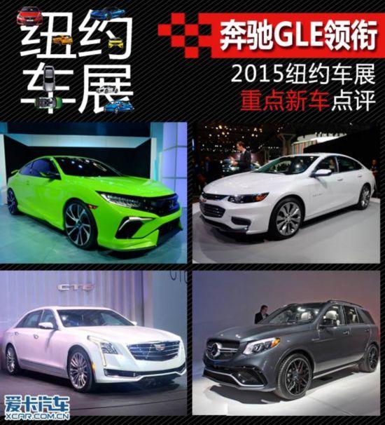 奔驰GLE领衔 2015纽约车展重点新车点评