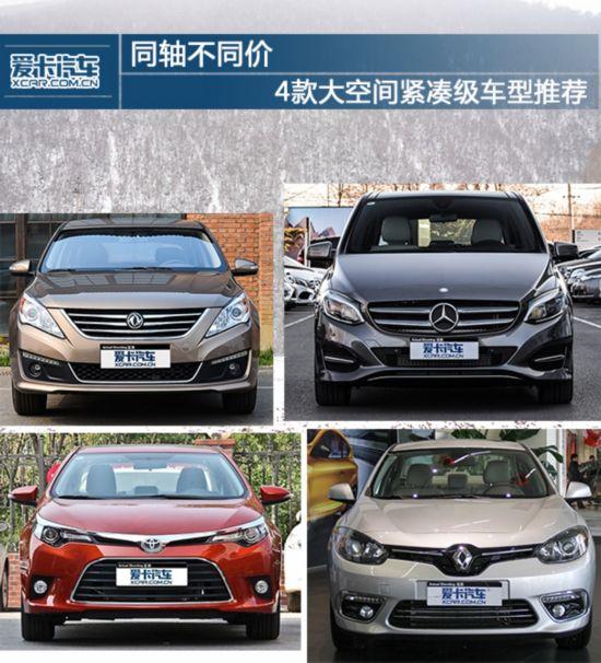 同轴不同价 4款大空间紧凑级车型推荐