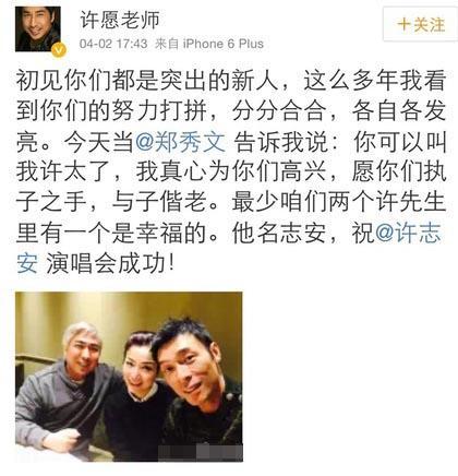 香港造型师兼艺人许愿微博截图