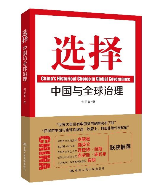 李肇星举荐何亚非新作《挑选:国家与全世界管理》
