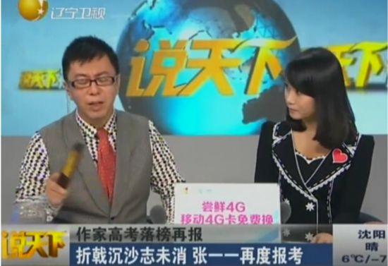 """辽宁卫视《说天下》著名节目主持人""""咒""""作家张一一2015年高考再度落榜引争议"""