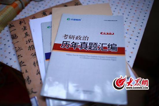 田阳的考研书籍。