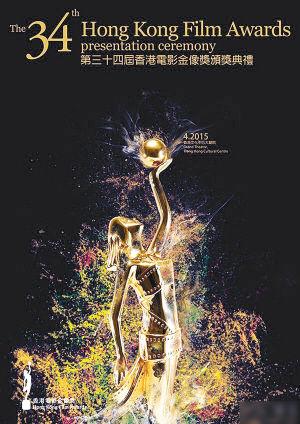 第34届香港电影金像奖颁奖典礼海报